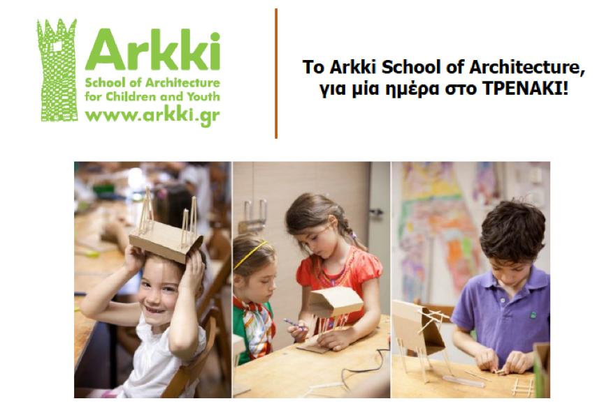 """Το Arkki School of architecture στο Τρενάκι για μια """"Γλυκιά ... 660d201f368"""
