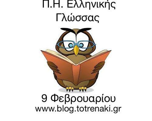 Π.Η. Ελληνικής Γλώσσας – Το Τρενάκι Blog 6912b65258d